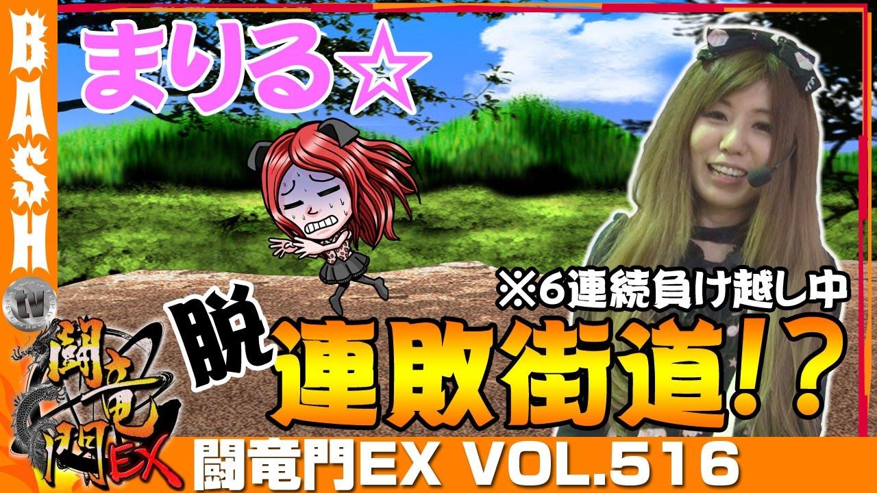 闘竜門EX vol.516《パパ小岩》まりる☆