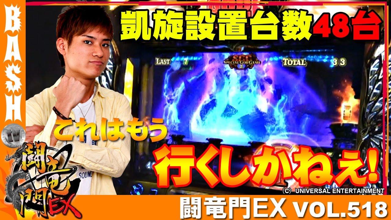 闘竜門EX vol.518《ガーデン北戸田》ばっきー
