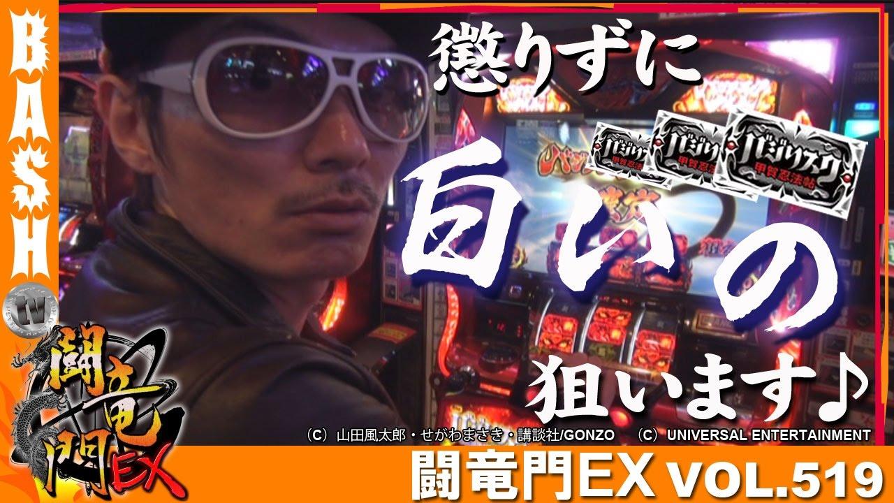 闘竜門EX vol.519《レイトギャップ平和島店》チェリ男