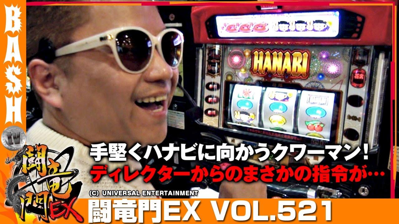 闘竜門EX vol.521《スロット123梶取店》クワ-マン
