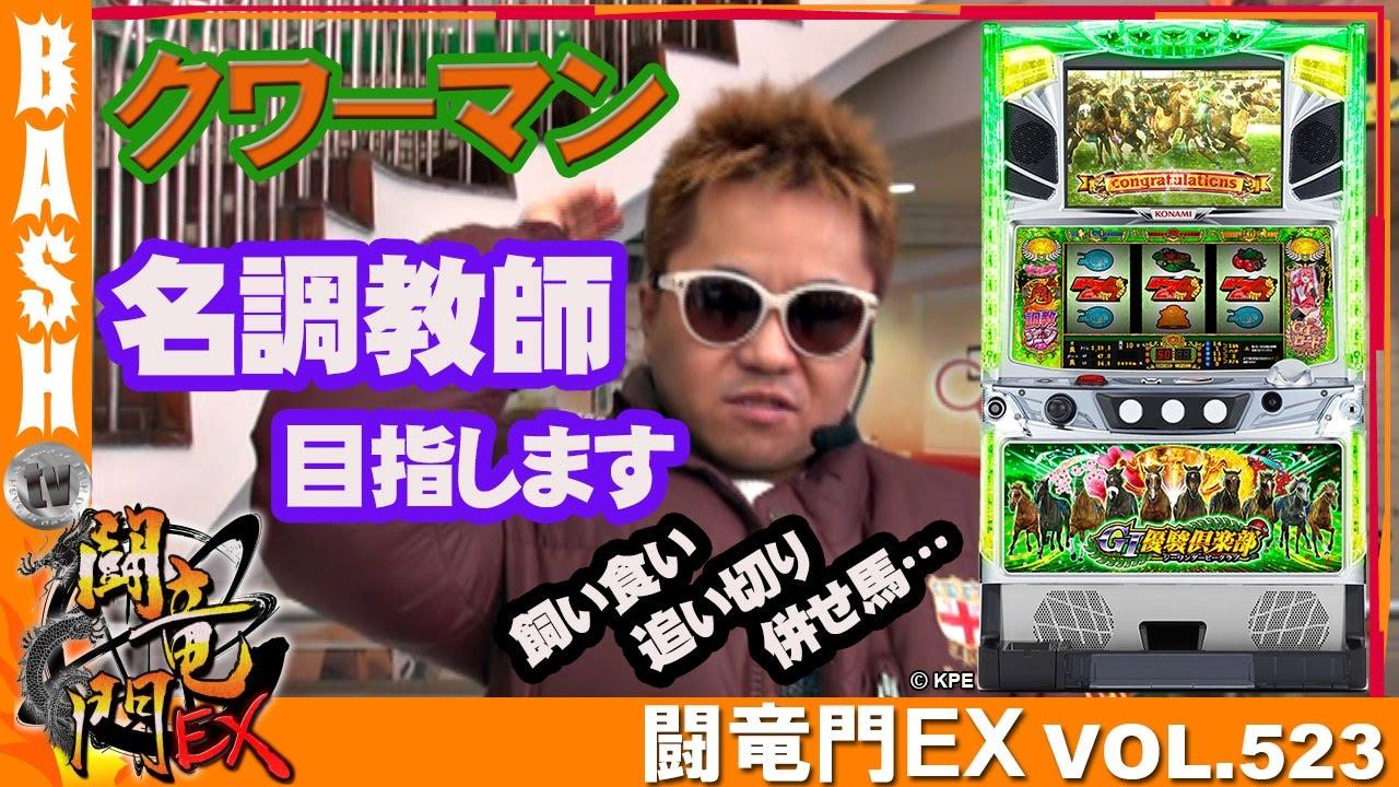 闘竜門EX vol.523《AQUAS》クワ-マン
