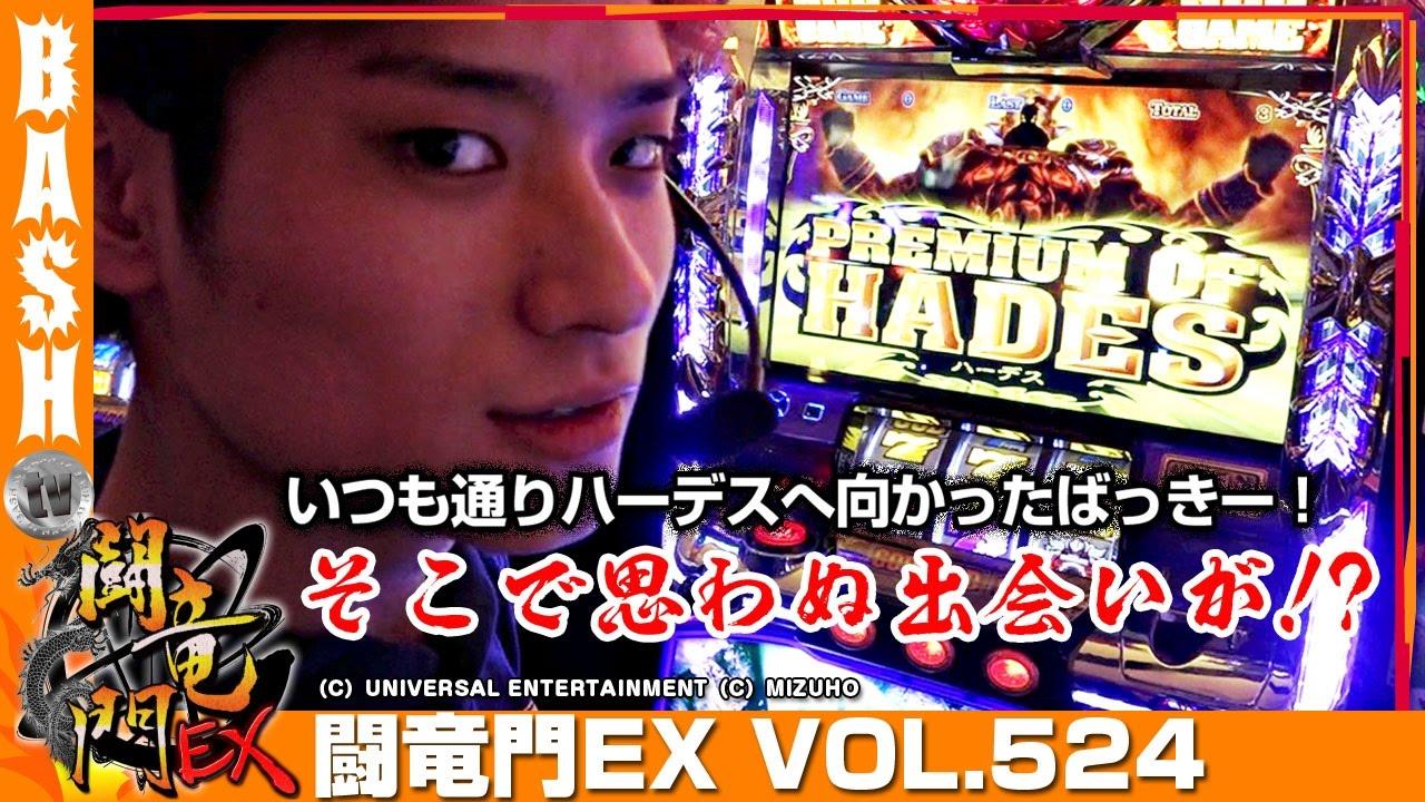 闘竜門EX vol.524《ZIPANG鶴見店》ばっきー