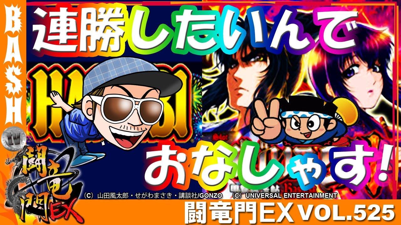 闘竜門EX vol.525《ラクエン西淀川店》チェリ男