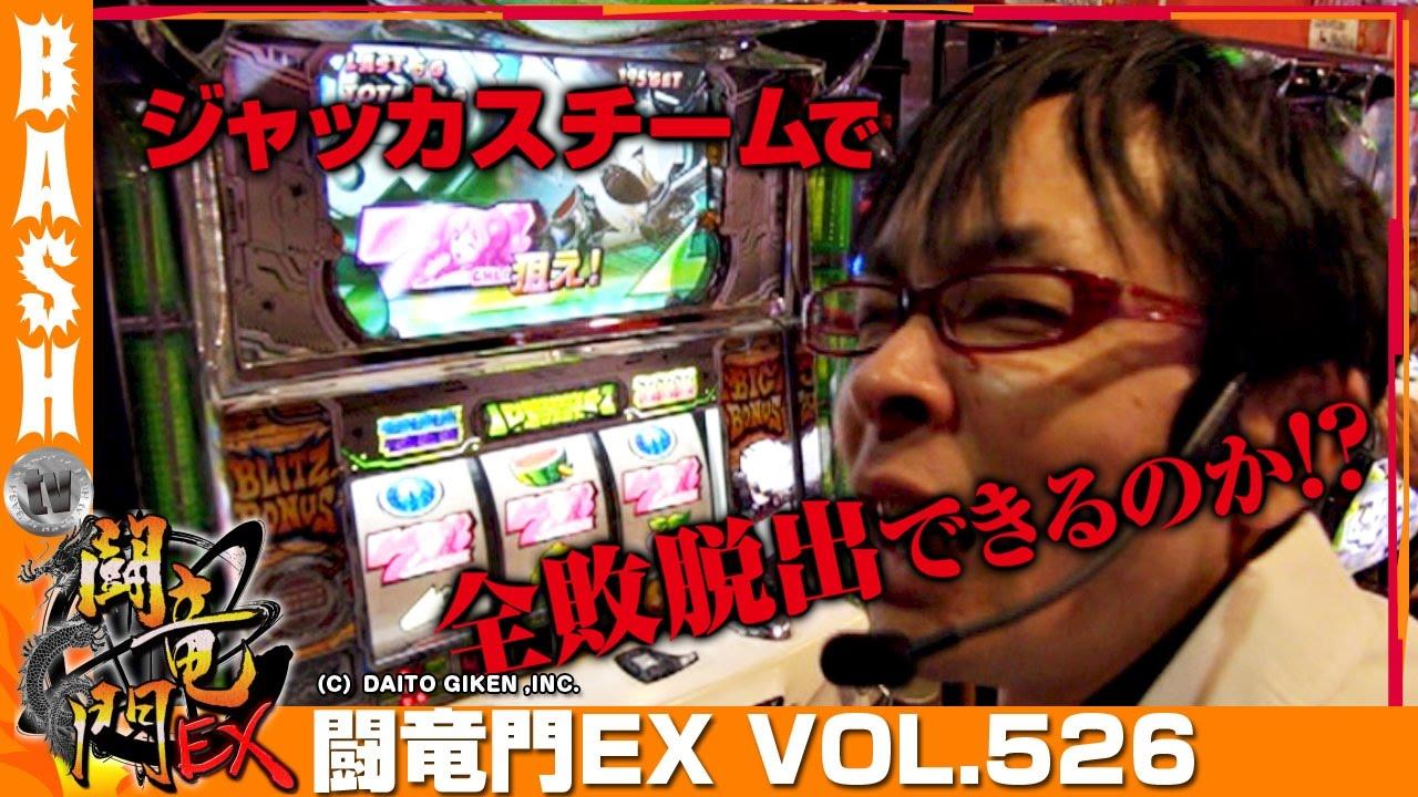 闘竜門EX vol.526《アッシュ郡山》さわっち