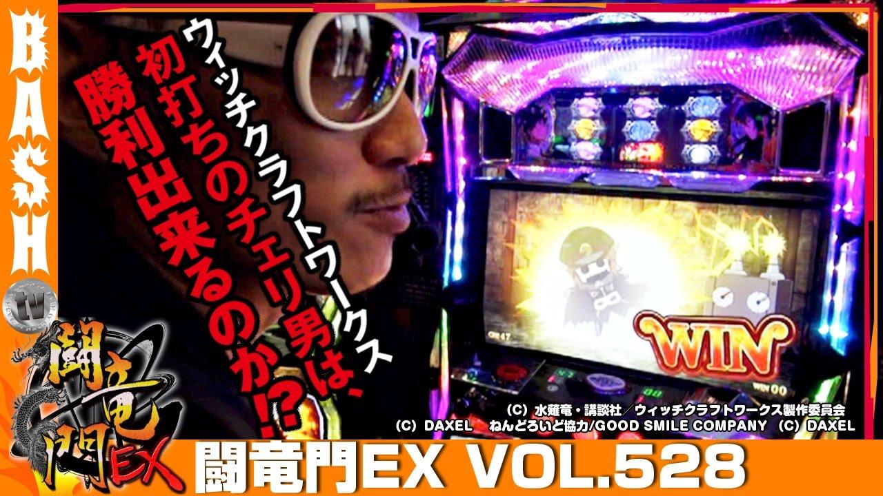 闘竜門EX vol.528 チェリ男《メトログラッチェ尼崎スロット専門店》