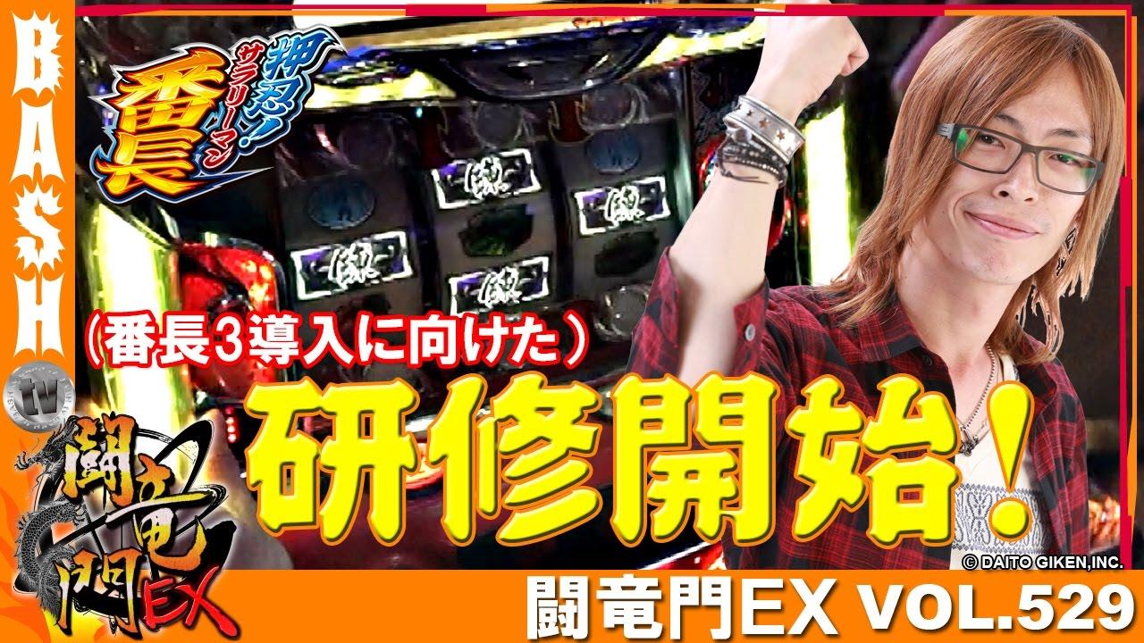 闘竜門EX vol.529 よっしー《メガガーデン所沢スロット館》