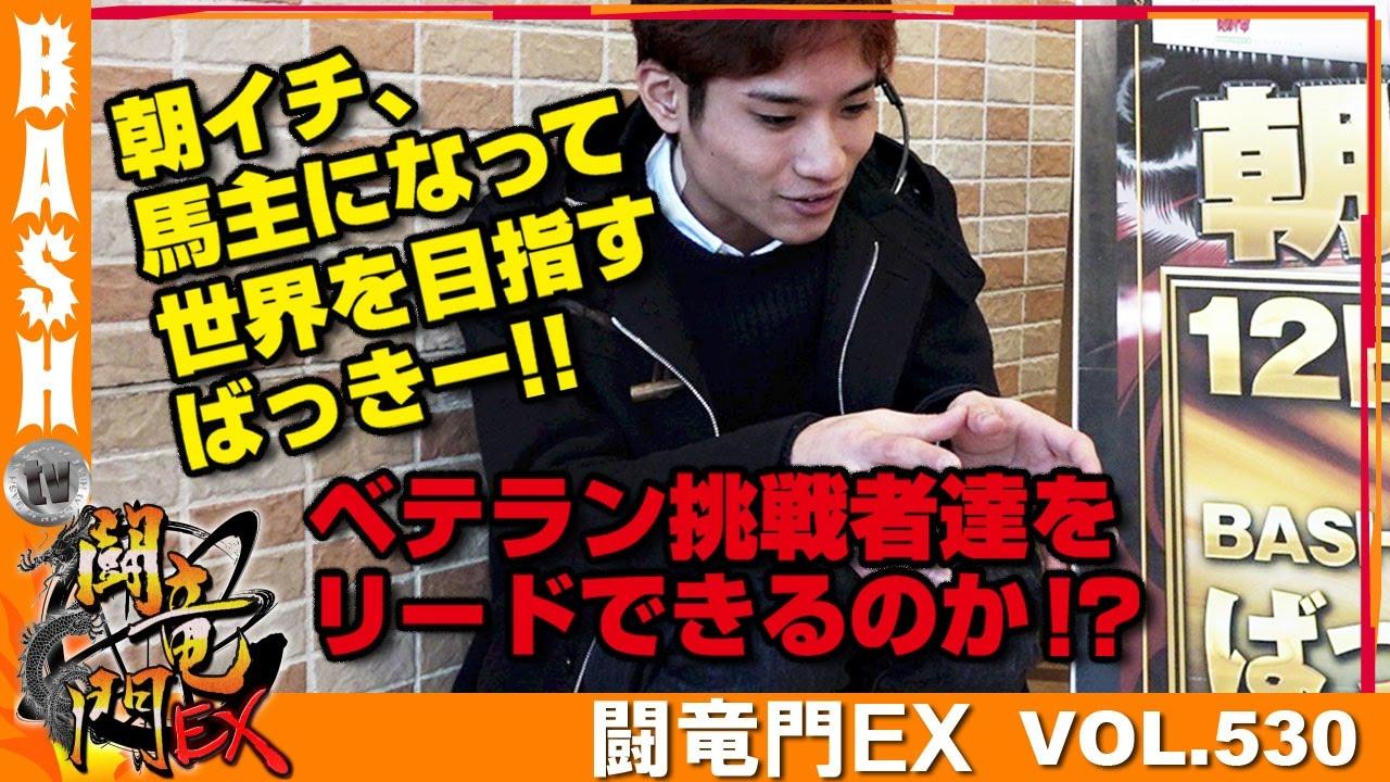 闘竜門EX vol.530《WING橋本店》ばっきー