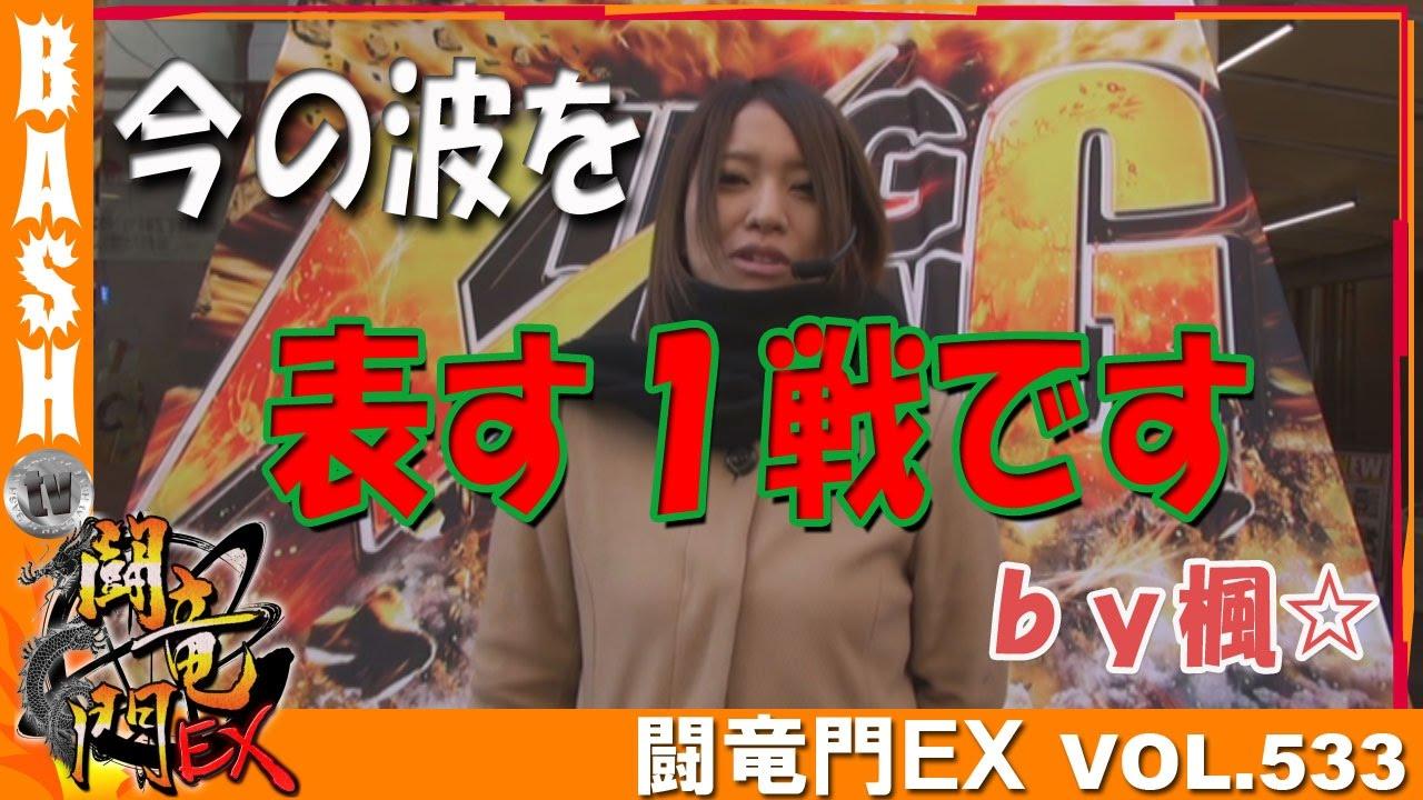 闘竜門EX vol.533《キングコング》楓☆