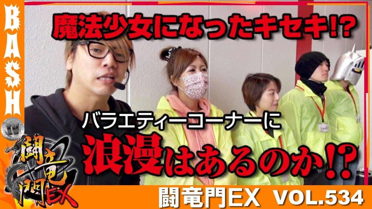 闘竜門EX vol.534《123+N和歌山本店》浪漫℃