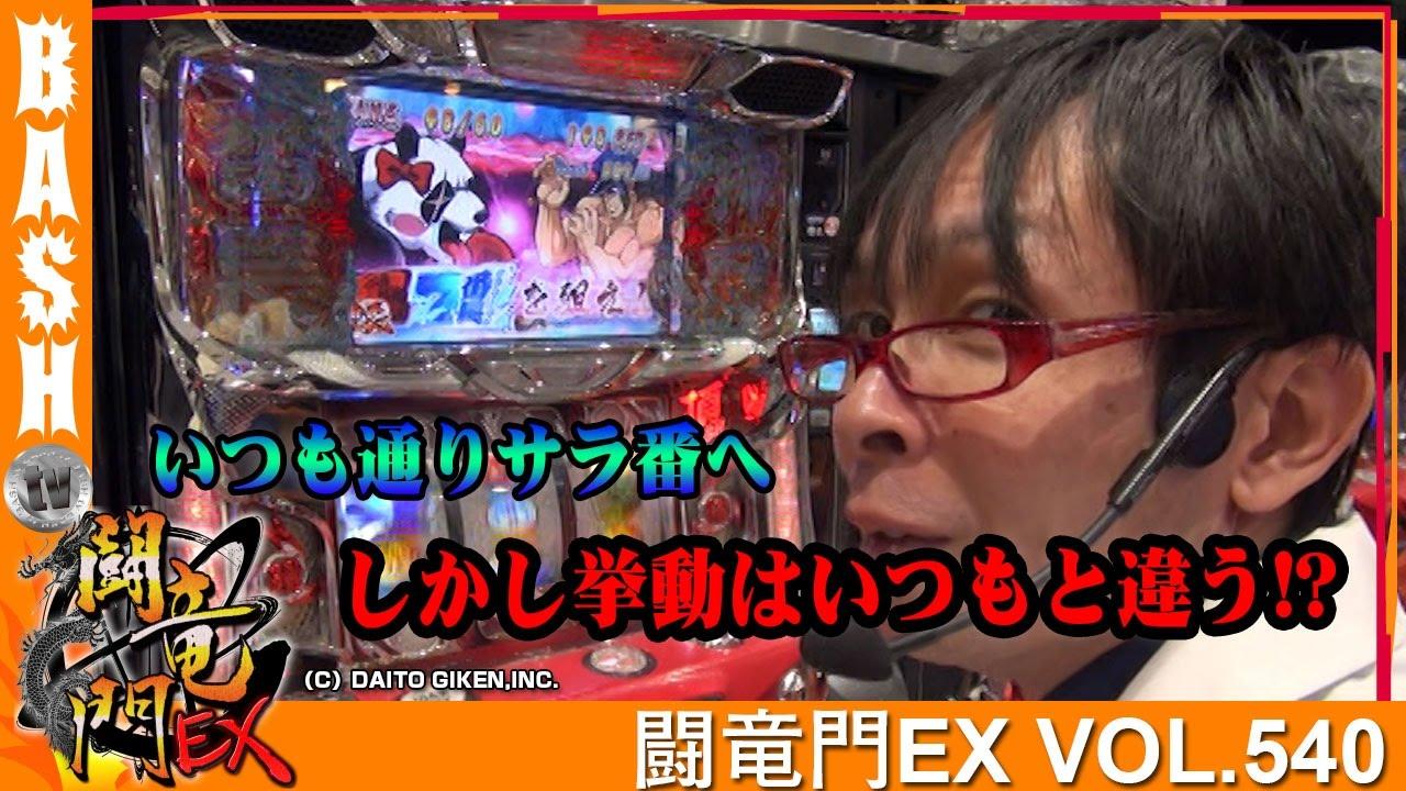 闘竜門EX vol.540《第一プラザ西浦和店》さわっち