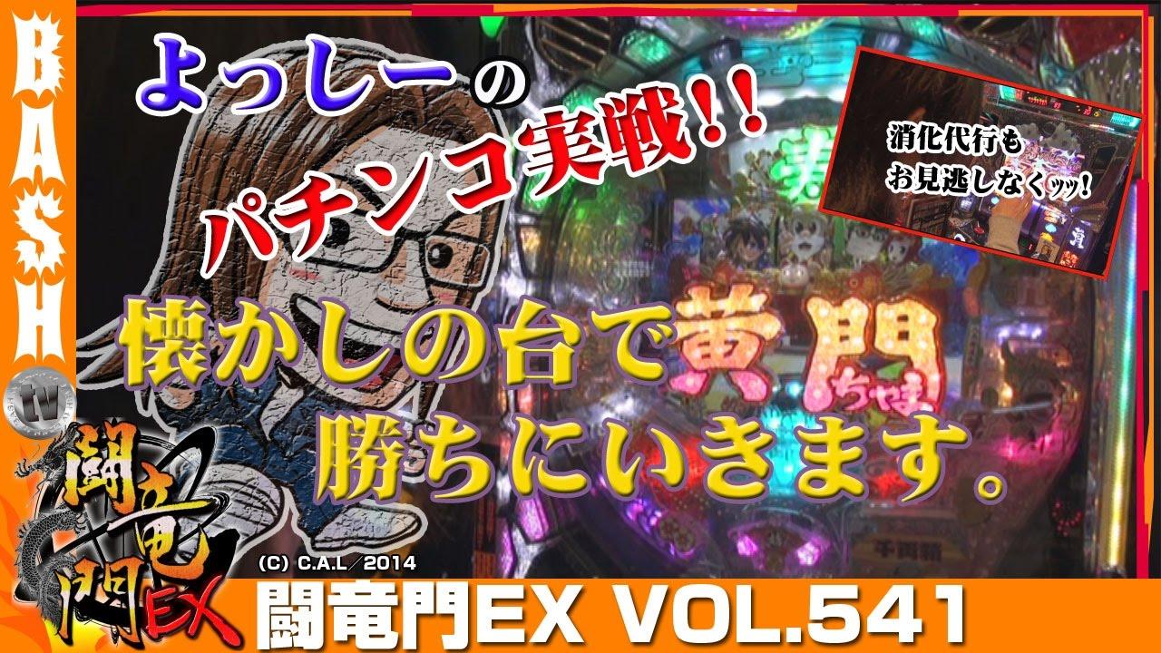 闘竜門EX vol.541《ファースト》よっしー