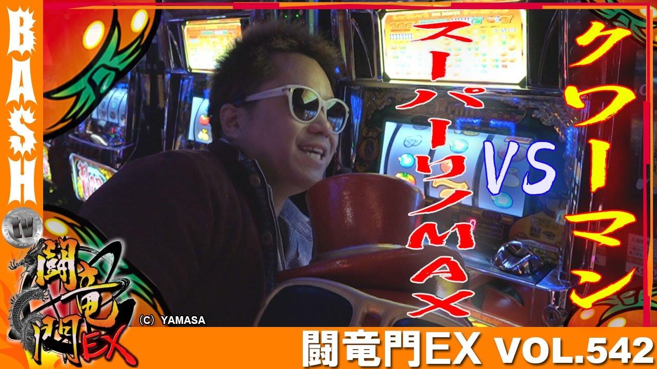 闘竜門EX vol.542《パラッツォ三郷中央店》クワーマン