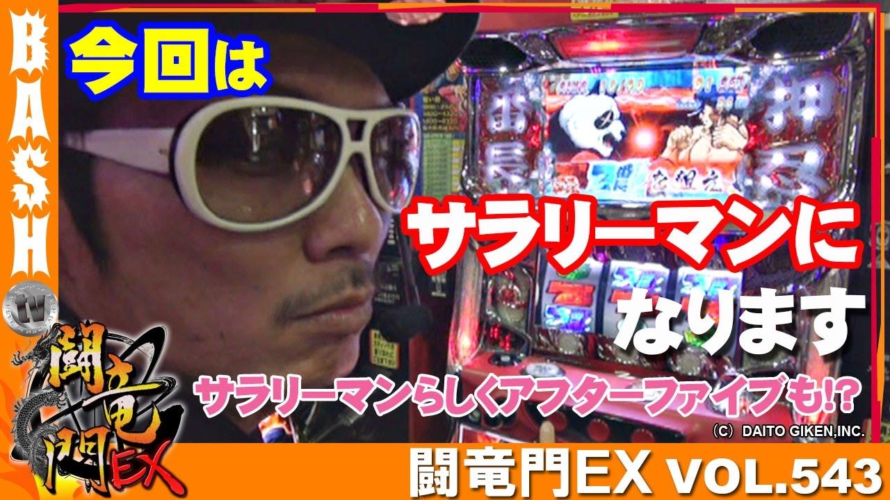 闘竜門EX vol.543《K'ZONE》チェリ男