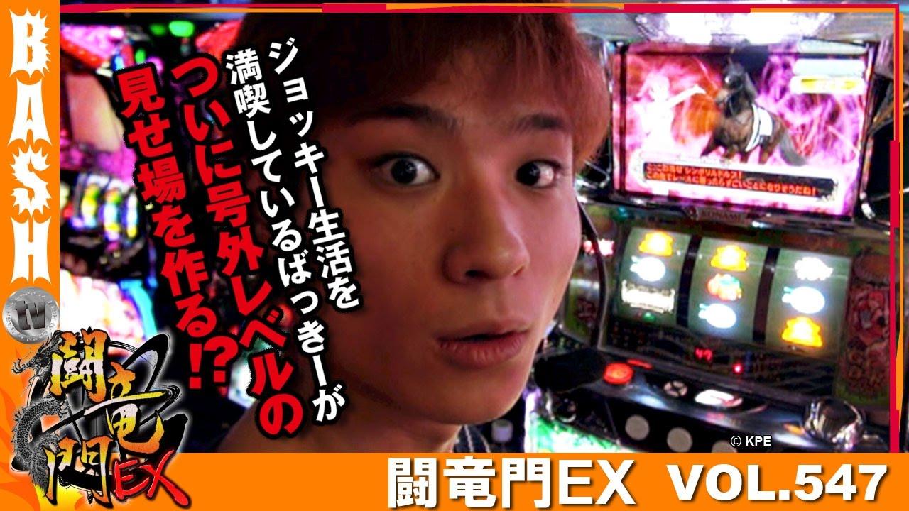 闘竜門EX vol.547《WING金場店》ばっきー