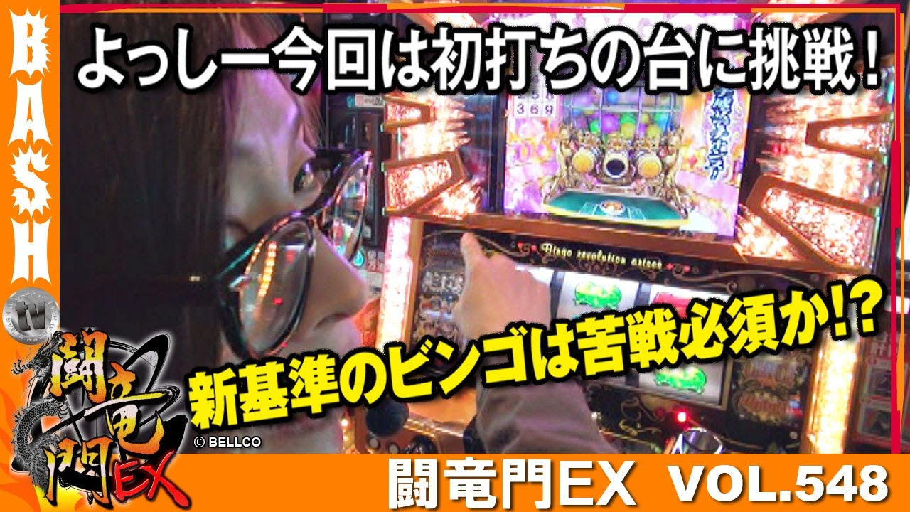 闘竜門EX vol.548《キングコング》よっしー