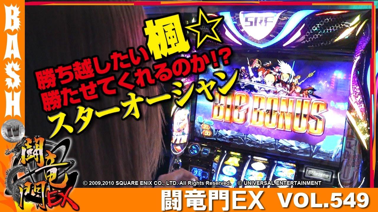 闘竜門EX vol.549《WING橋本店》楓☆