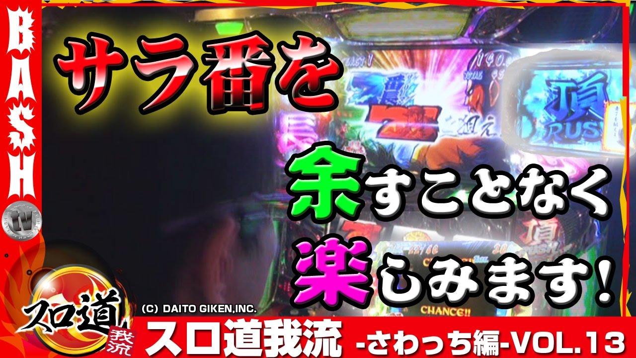 スロ道我流 -さわっち編- vol.13《大阪ホールという名のパチスロ店》