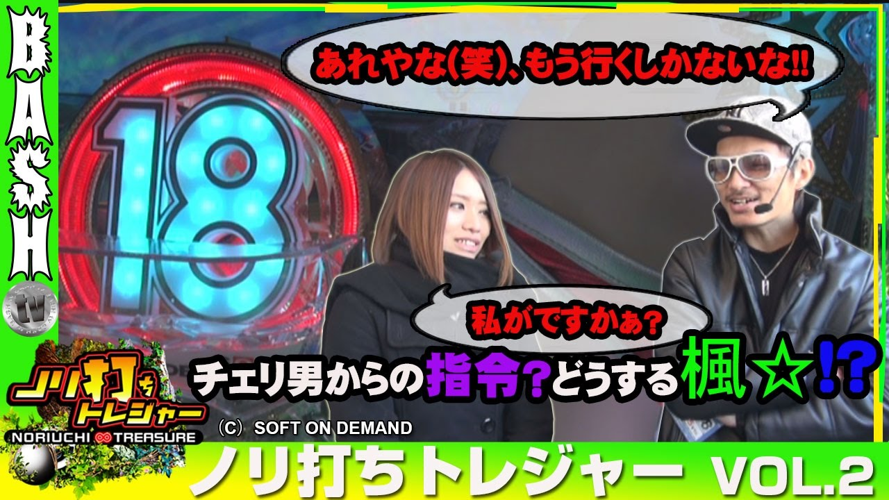 ノリ打ちトレジャー vol.2《グランパ中野》チェリ男&楓☆