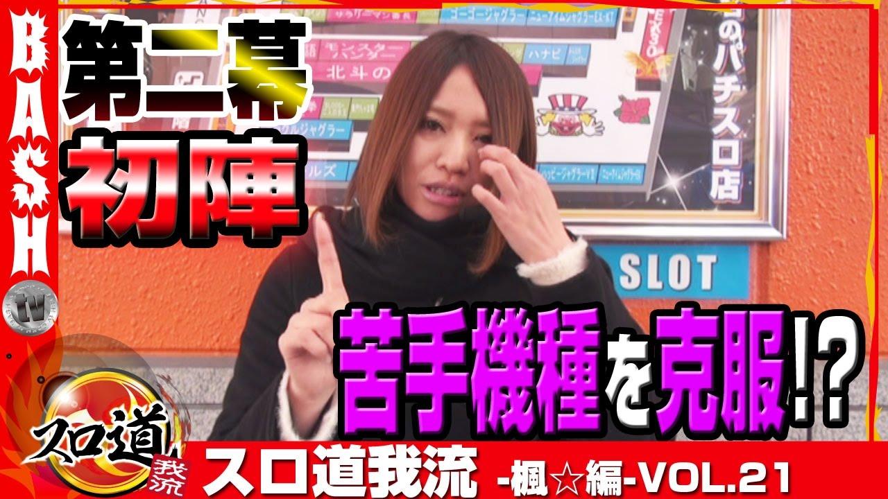 スロ道我流 -楓☆編- vol.21《大阪ホールという名のパチスロ店》