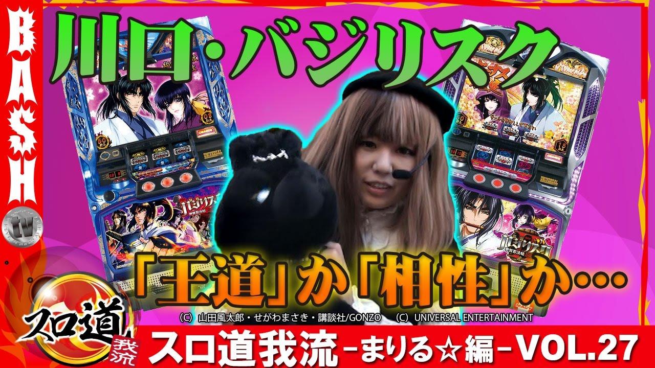 スロ道我流 -まりる☆編- vol.27《ジャパンニューアルファJENEX》