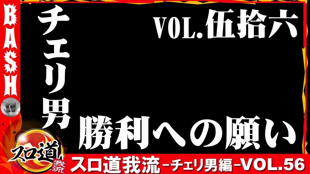 スロ道我流 -チェリ男編- vol.56《DSGアリーナ》