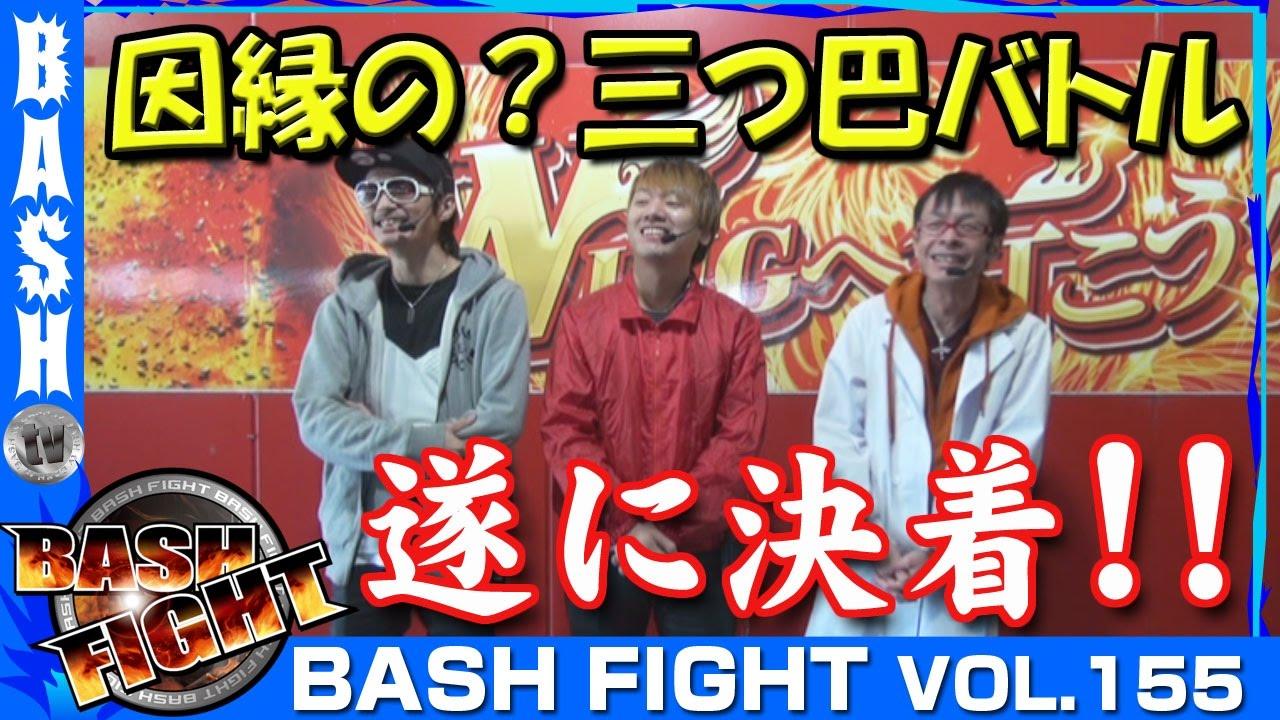 BASH FIGHT 155特別編《WING四日市中央店》チェリ男&さわっち&浪漫℃