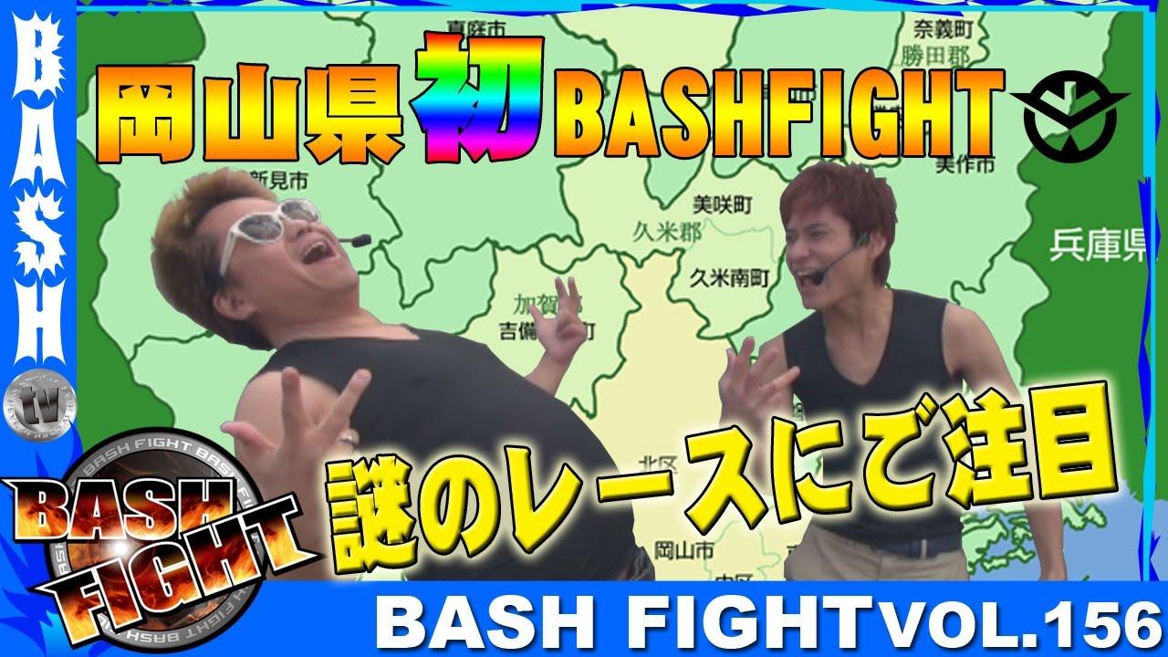 BASH FIGHT 156《GETGET1000》クワーマン&ばっきー
