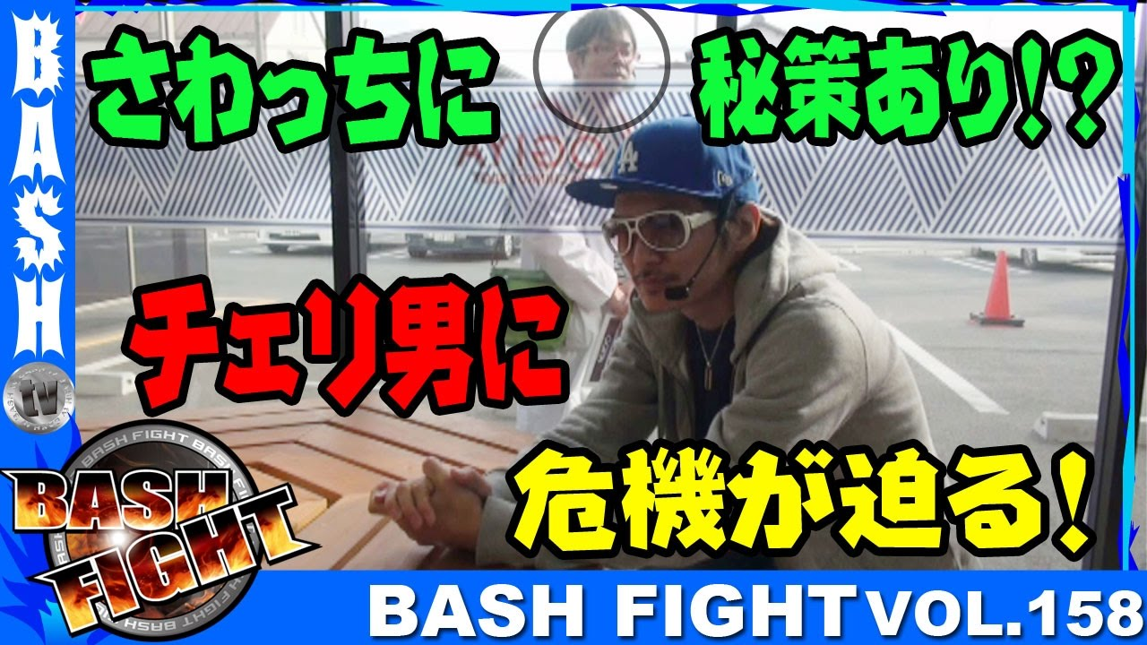 BASH FIGHT 158《オーギヤ豊川蔵子店》チェリ男&さわっち