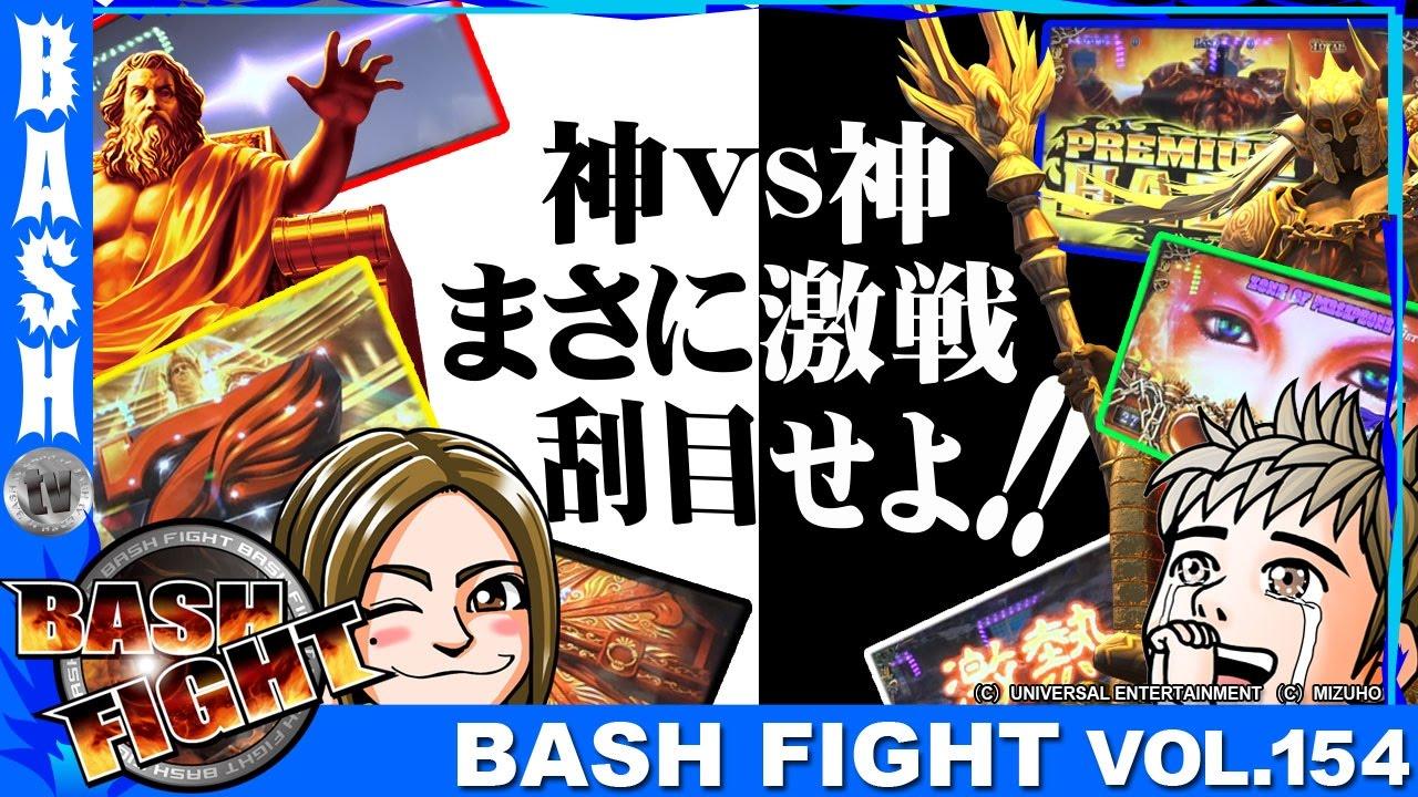 BASH FIGHT vol.154《キング塩尻店》ばっきー&楓☆