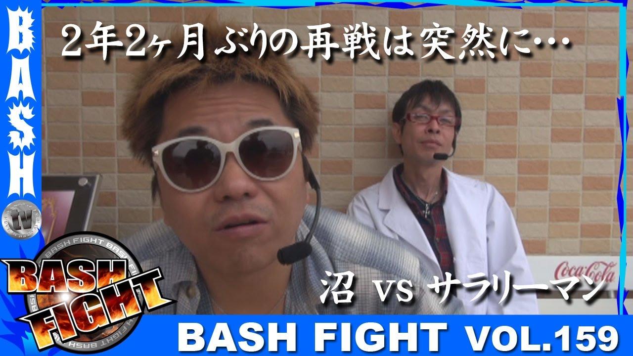 BASH FIGHT vol.159《WING橋本店》さわっち&クワーマン