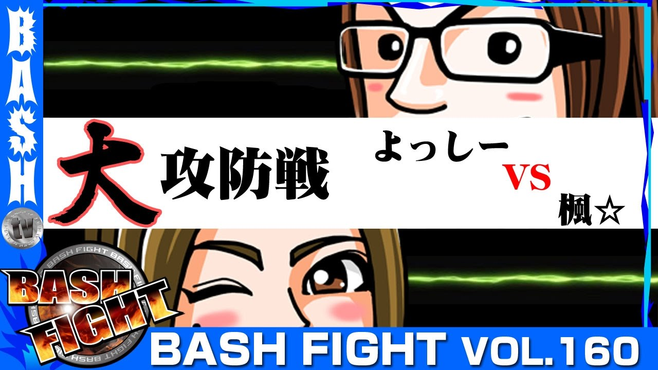 BASH FIGHT vol.160《WING松阪南店》よっしー&楓☆
