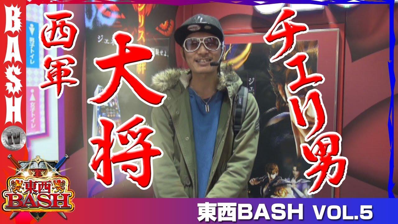 東西BASH vol.5《GENESIS》チェリ男