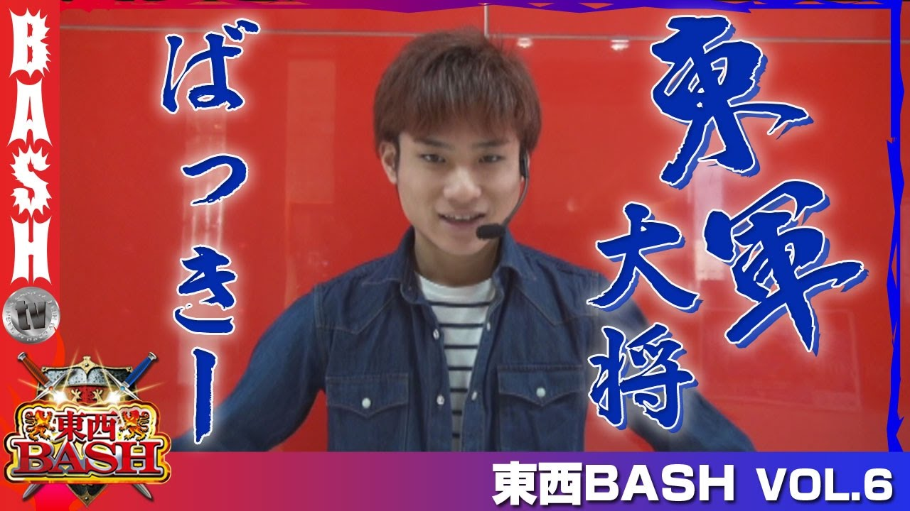 東西BASH vol.6《レイトギャップ平和島店》ばっきー