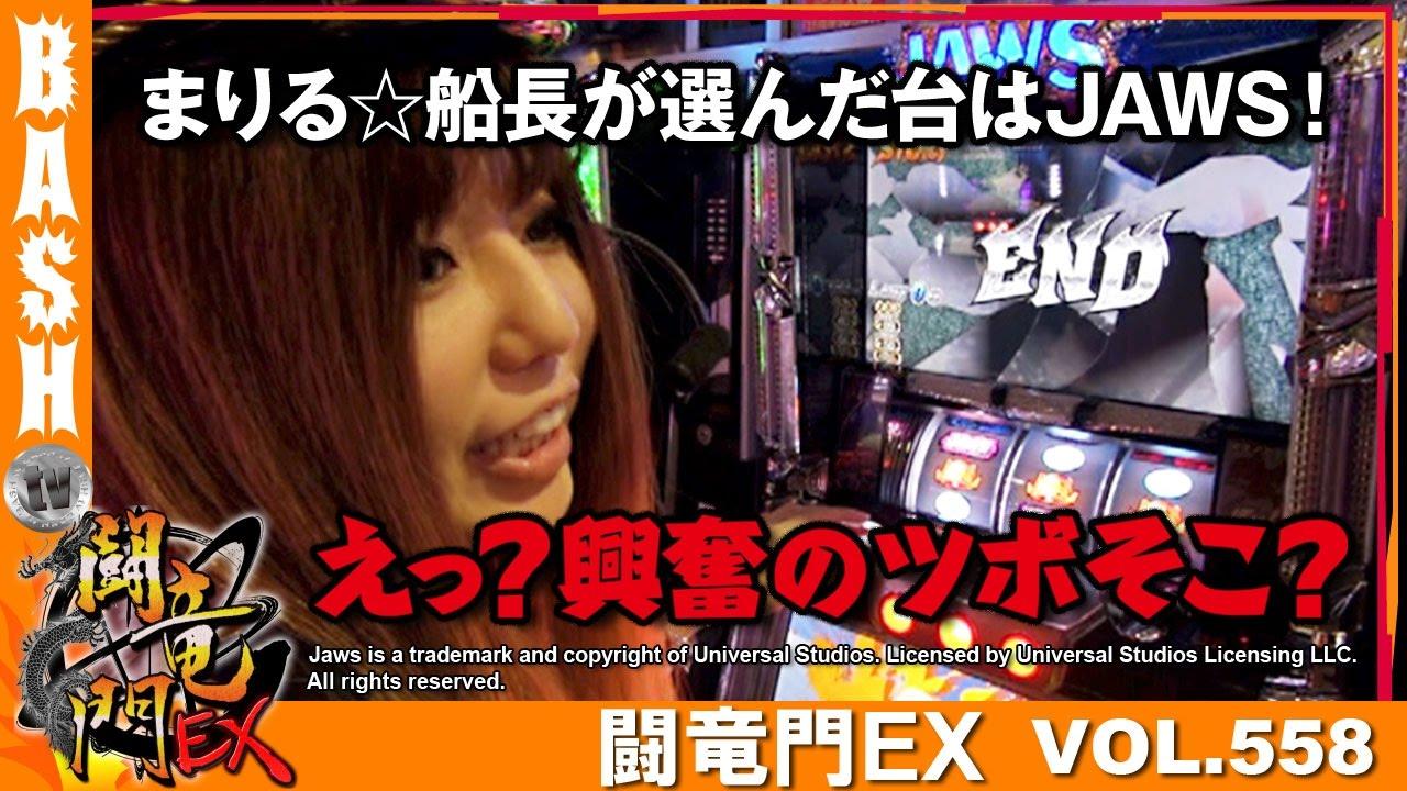 闘竜門EX vol.558《WING金場店》まりる☆