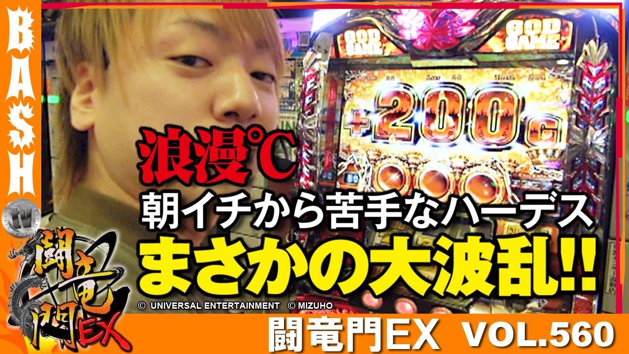 闘竜門EX vol.560《PAO松阪店》浪漫℃