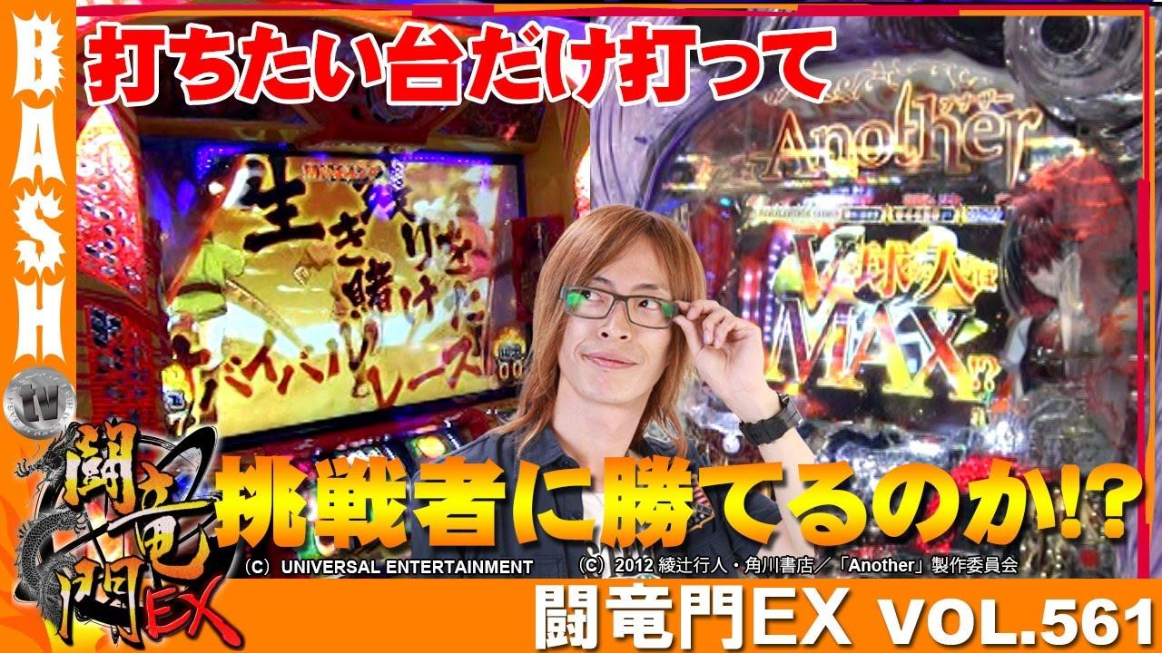 闘竜門EX vol.561《ジャラン魚津店》よっしー