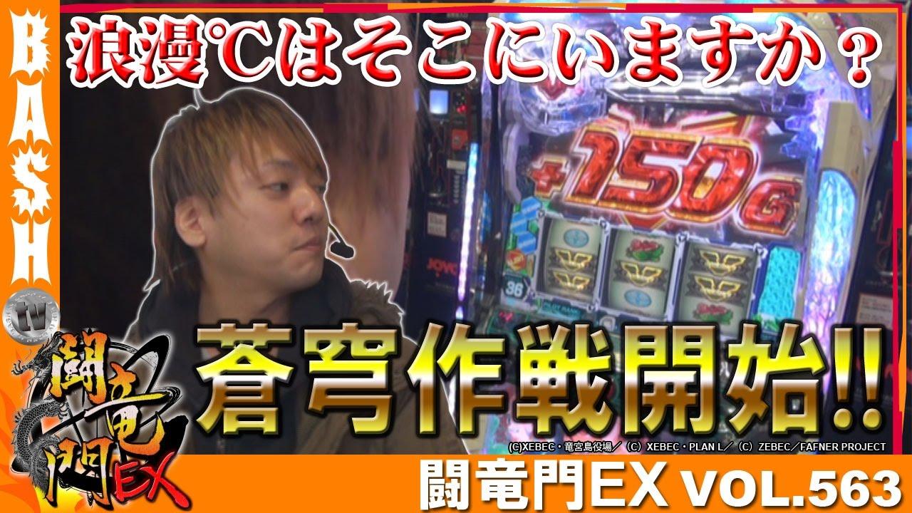闘竜門EX vol.563《アッシュ郡山》浪漫℃