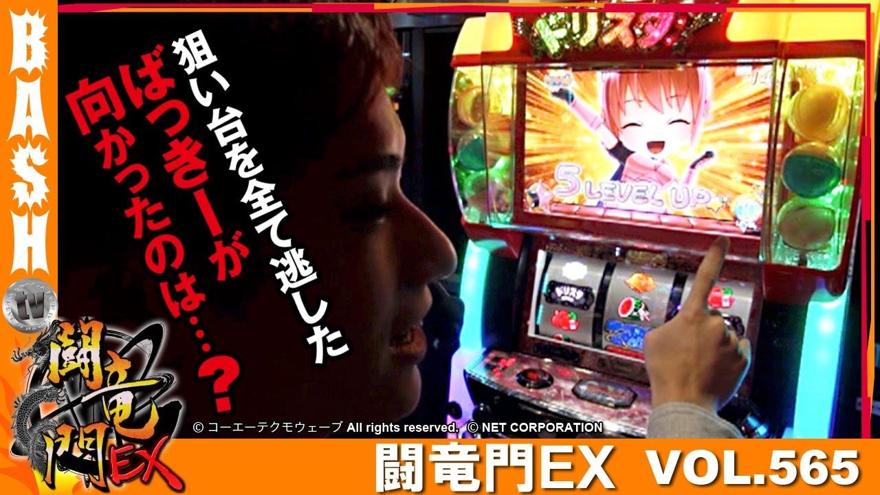 闘竜門EX vol.565《WING橋本店》ばっきー