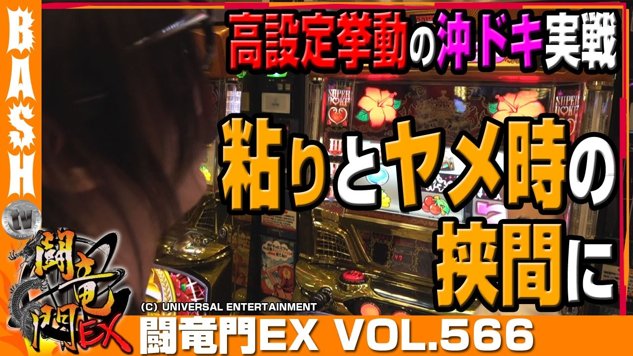 闘竜門EX vol.566《キング観光サウザンド今池2号店》よっしー