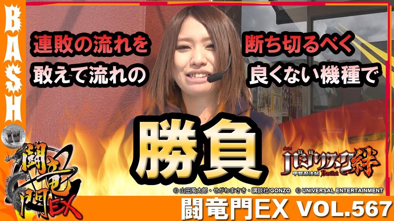 闘竜門EX vol.567《DSG MEGA WORLD》楓☆