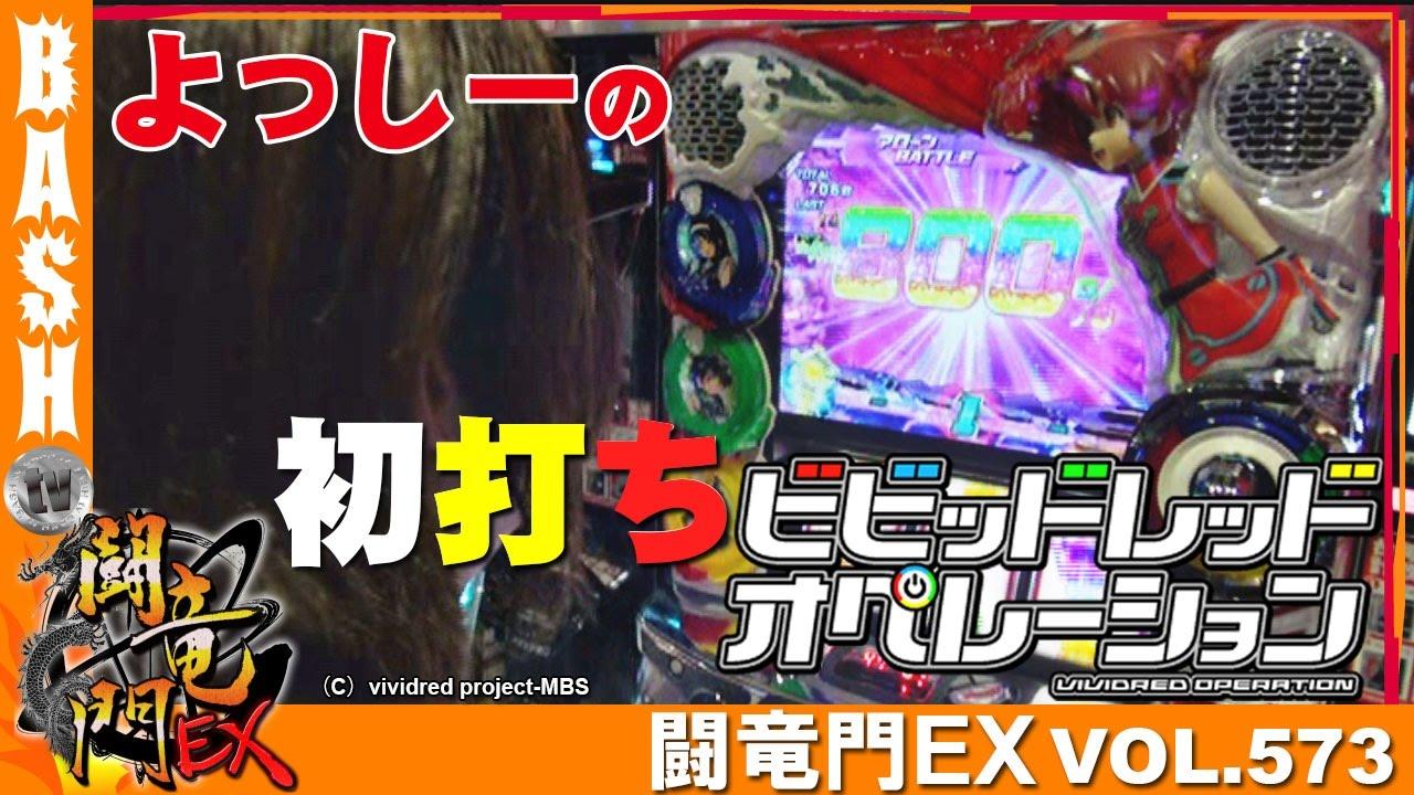 闘竜門EX vol.573《AQUAS》よっしー