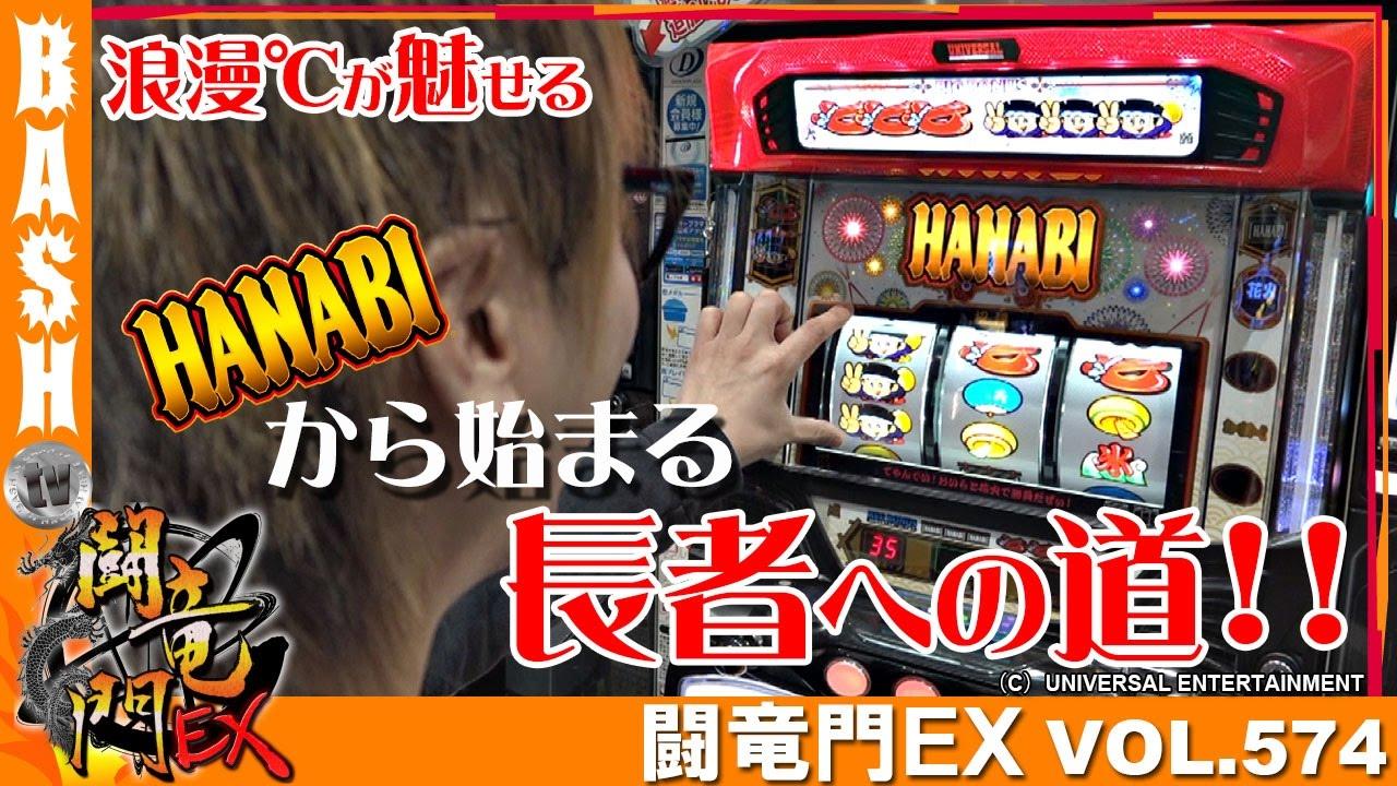 闘竜門EX vol.574《第一プラザ西浦和店》浪漫℃