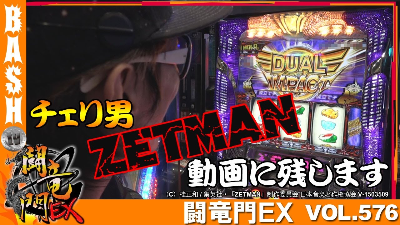 闘竜門EX vol.576《麗都荒川沖店》チェリ男