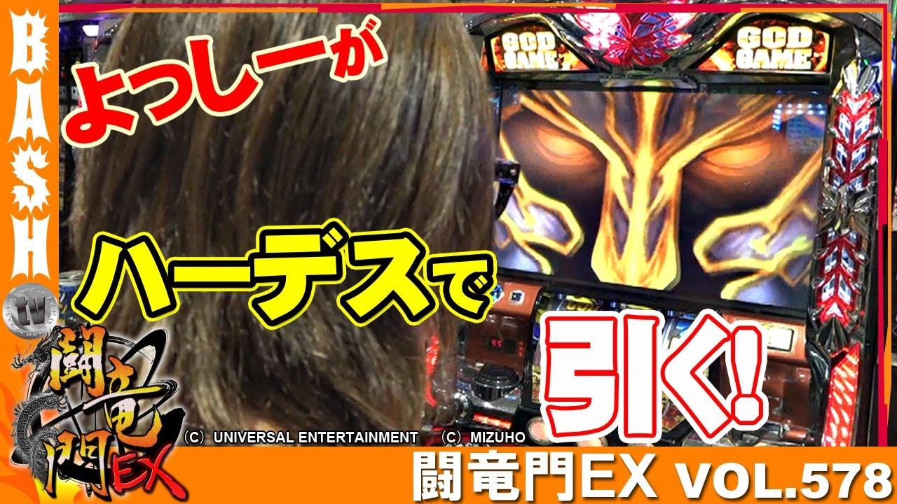 闘竜門EX vol.578《パチンコ弘城東口店》よっしー
