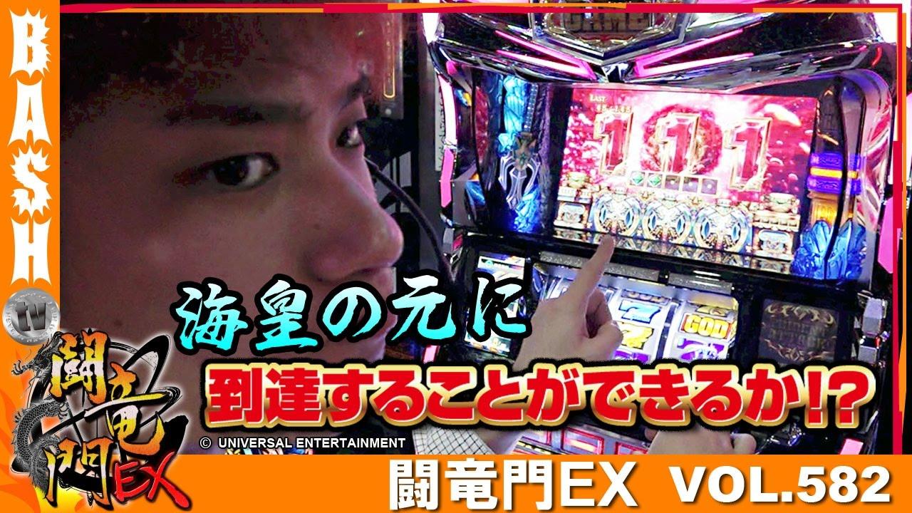 闘竜門EX vol.582《GENESIS》ばっきー