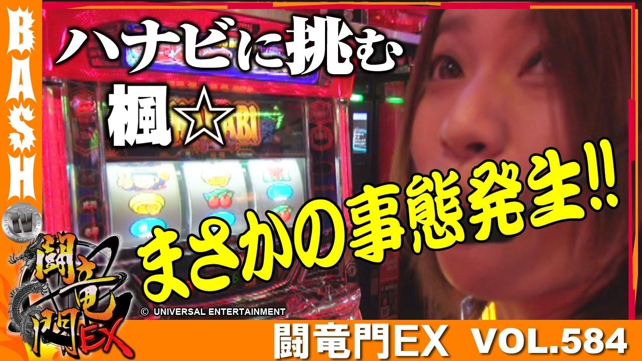闘竜門EX vol.584《キング観光サウザンド栄若宮大通店》楓☆