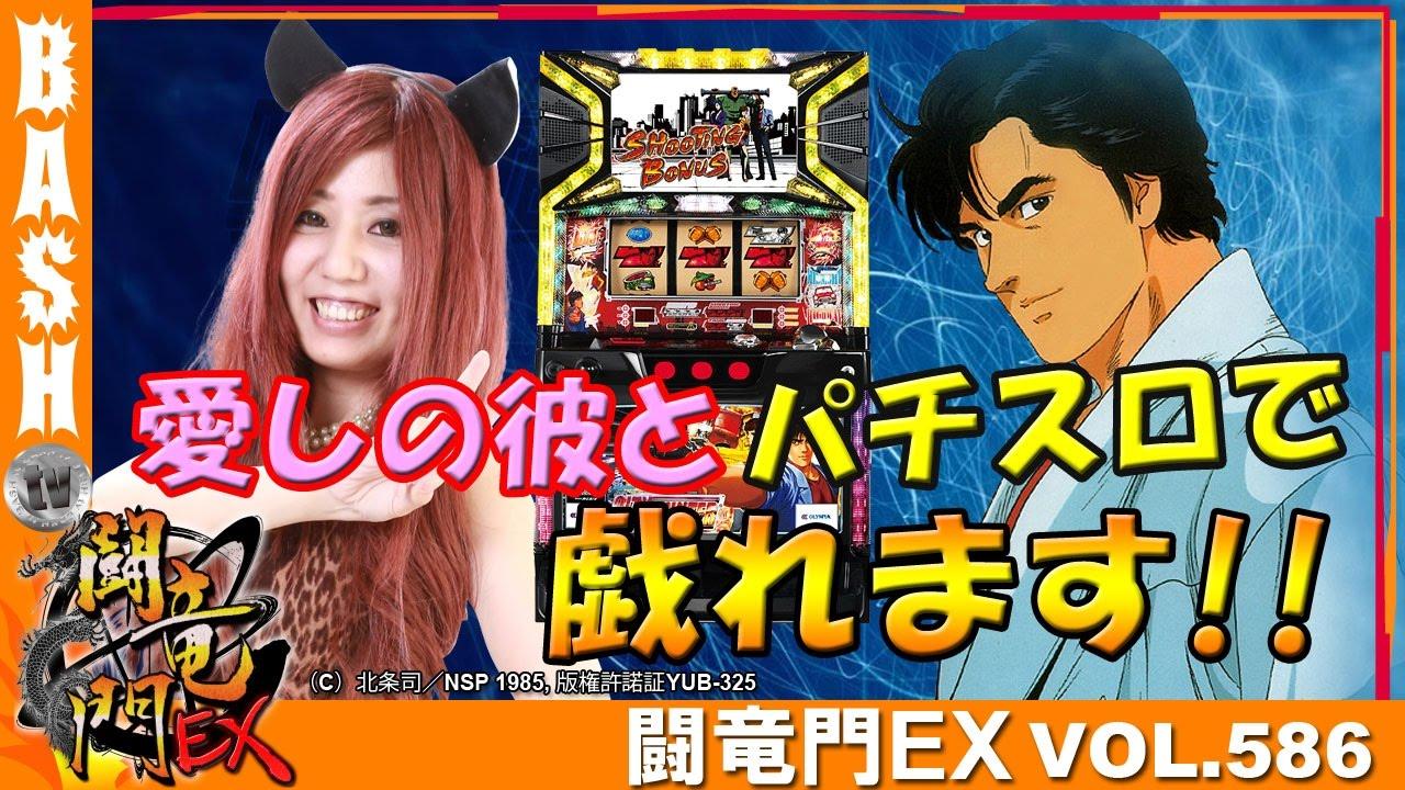 闘竜門EX vol.586《キングコング》まりる☆