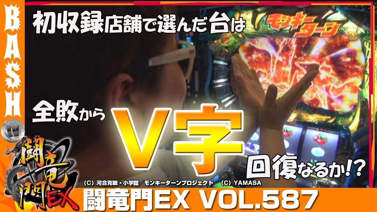 闘竜門EX vol.587《VERDE》クワーマン