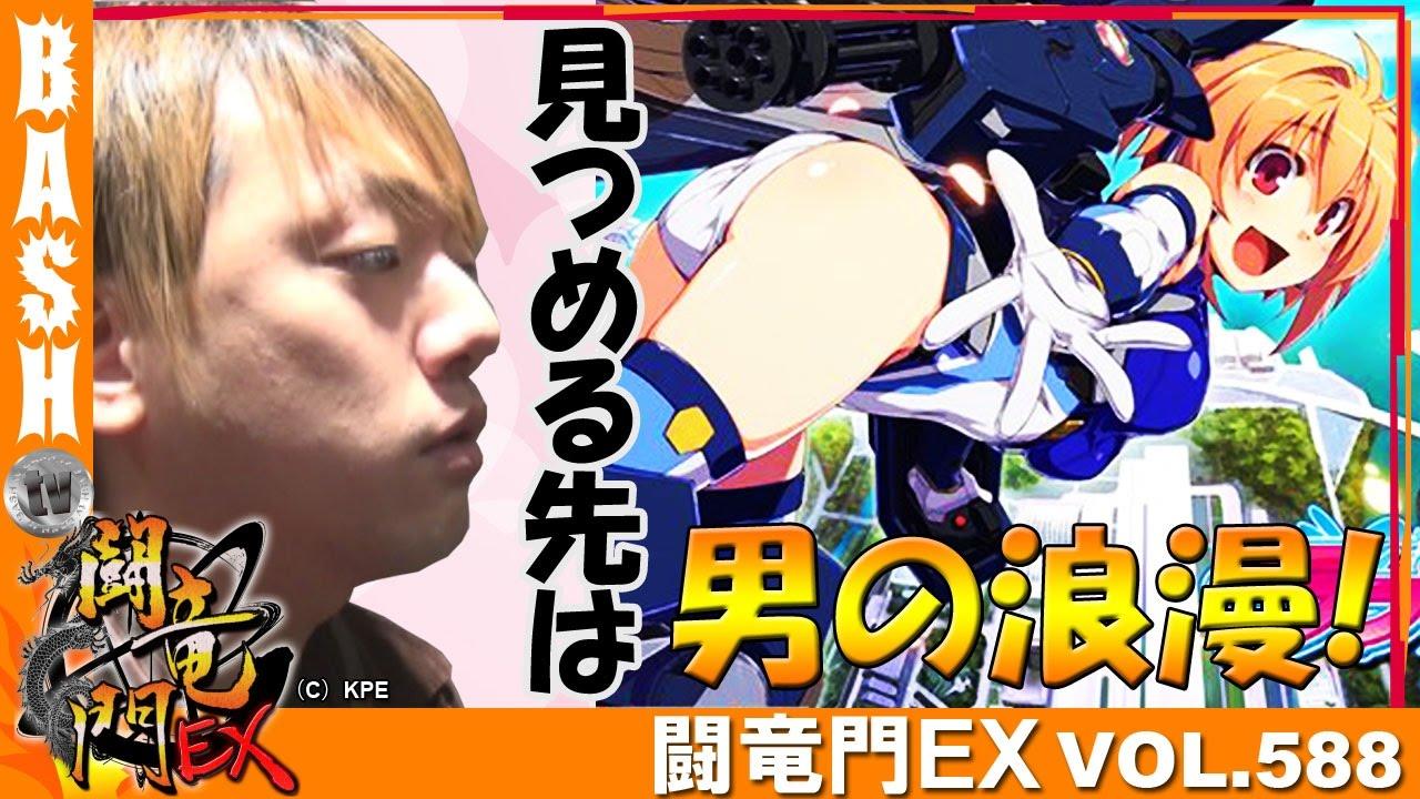 闘竜門EX vol.588《ラクエン西淀川店》浪漫℃