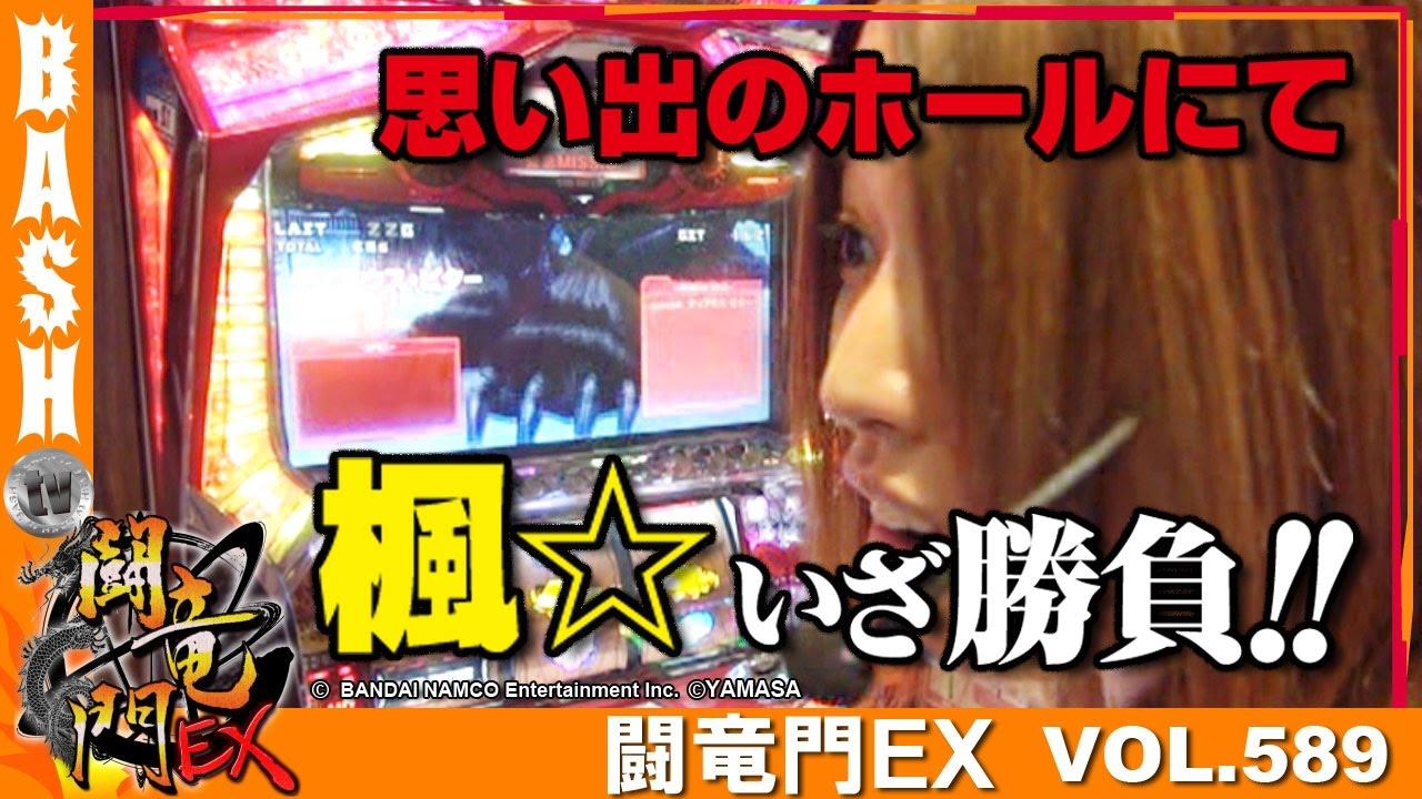 闘竜門EX vol.589《ファースト》楓☆